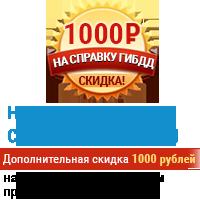 Водительская медицинская справка в Москве Восточный цена