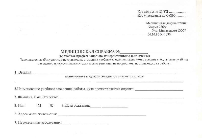 Справка водительская медкомиссия Домодедово