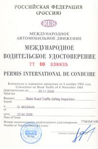 Водительские справки для гибдд в Дзержинском